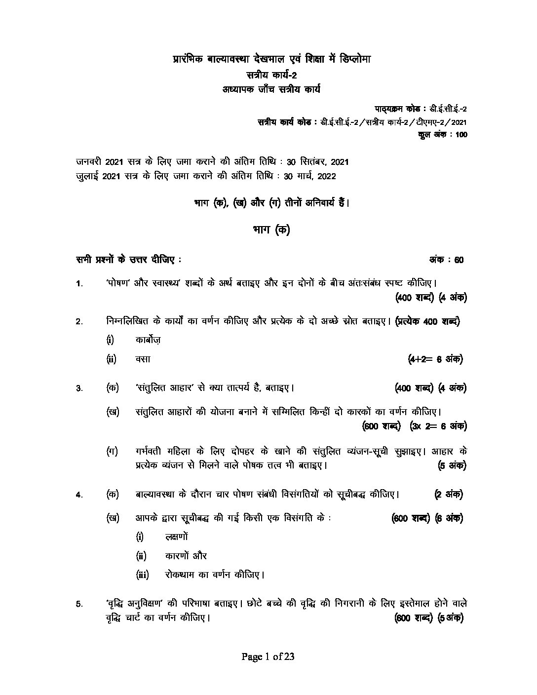 DECE-2 Child Health and Nutrition SOLVED ASSIGNMENT in Hindi 2021-22